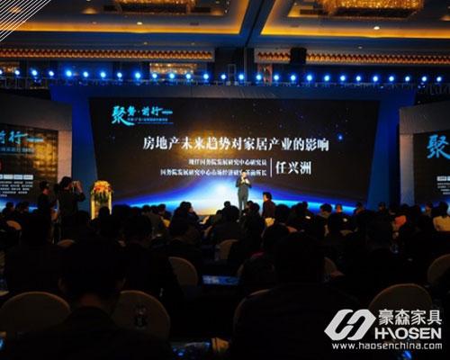 第四届中国定制家具行业峰会在广州召开