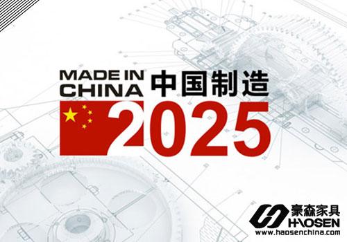 首届中国家居制造大会筹备会议