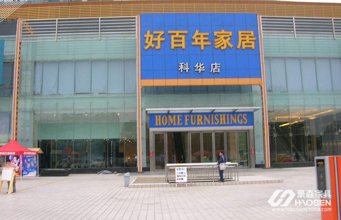 好百年家居(成都)经营十二年,将于8月停业