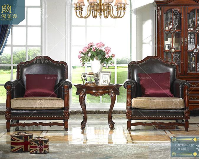 简美风格客厅全实木真皮单人位沙发