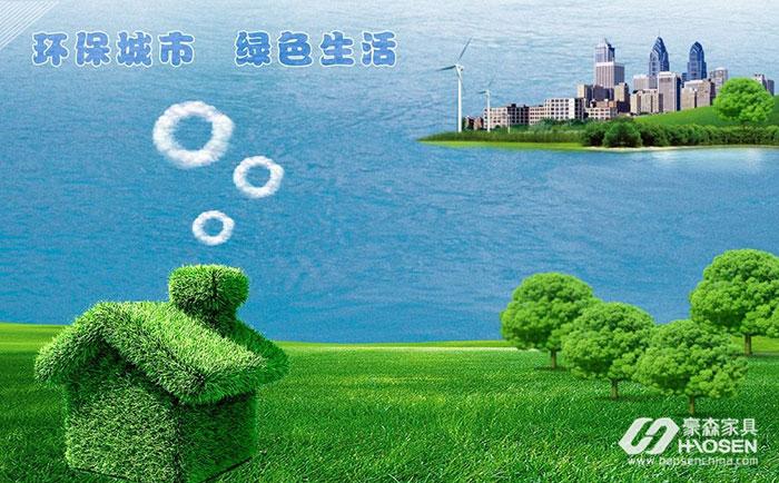 绿色健康环保是未来家具行业发展的主流